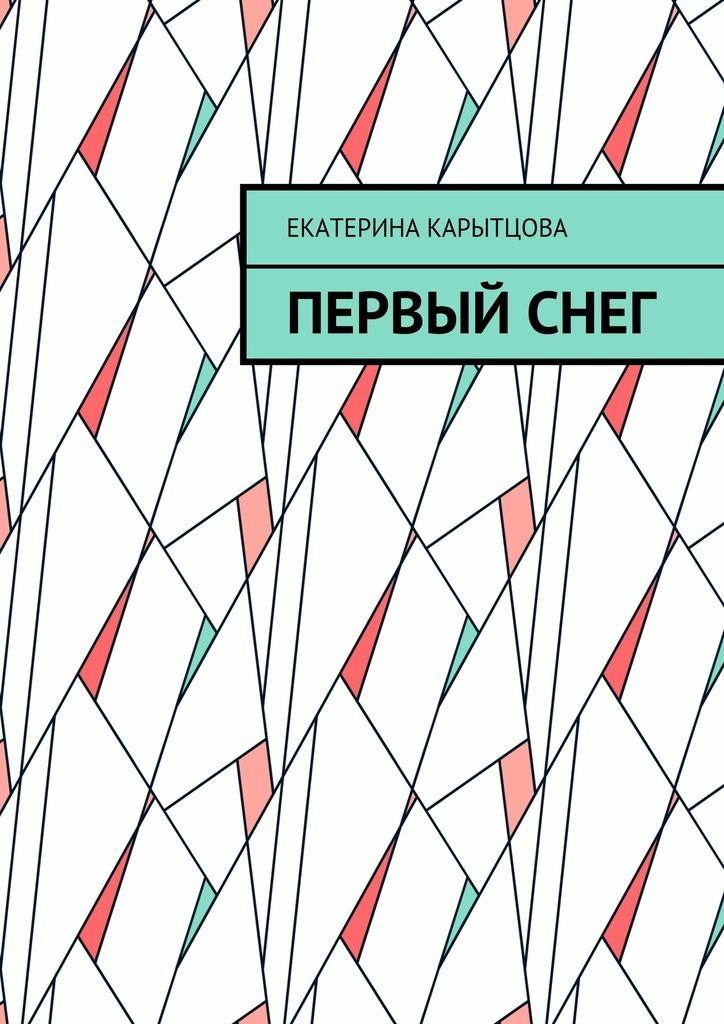 Екатерина Евгеньевна Карытцова Первыйснег киричек е ред и пер первый снег