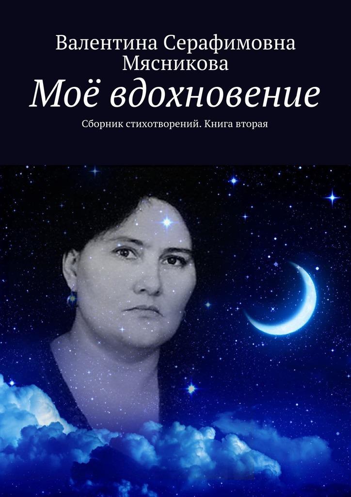 Валентина Серафимовна Мясникова Моё вдохновение. Сборник стихотворений. Книга вторая помада ga de ga de ga022lwngg64
