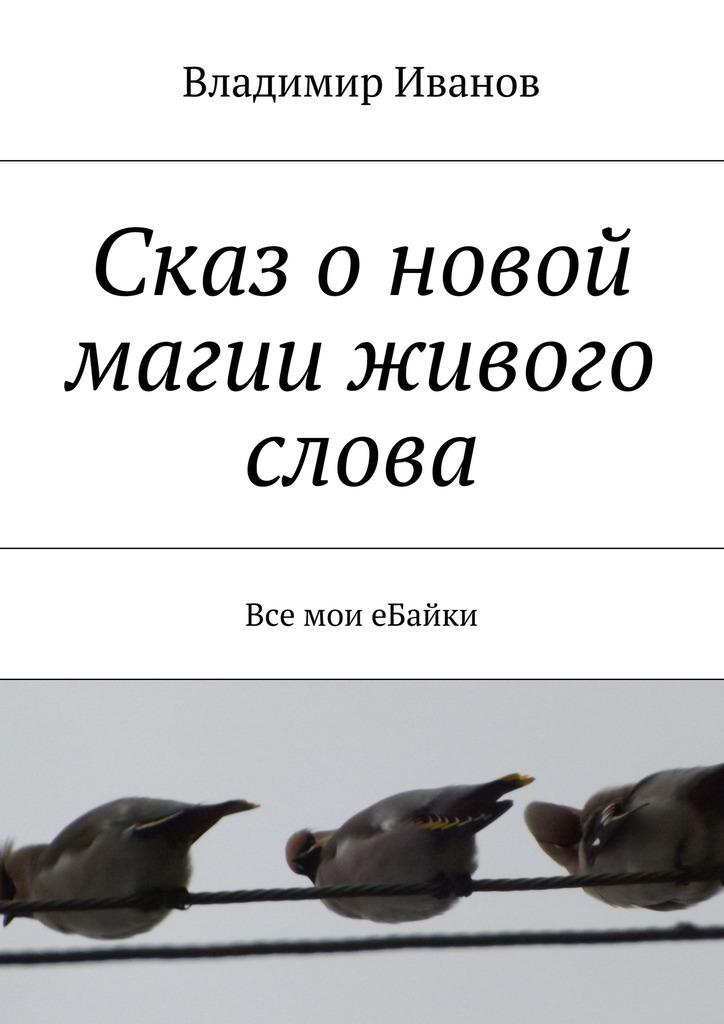 Владимир Ильич Иванов Сказ о новой магии живого слова. Все мои еБайки иванов а а сказки о хоме и суслике