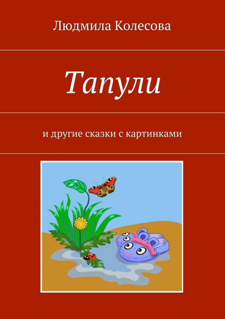 Людмила Колесова Тапули. И другие сказки с картинками степанов в самый большой самовар сказки