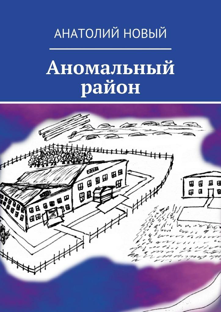 Анатолий Ноый Аномальный