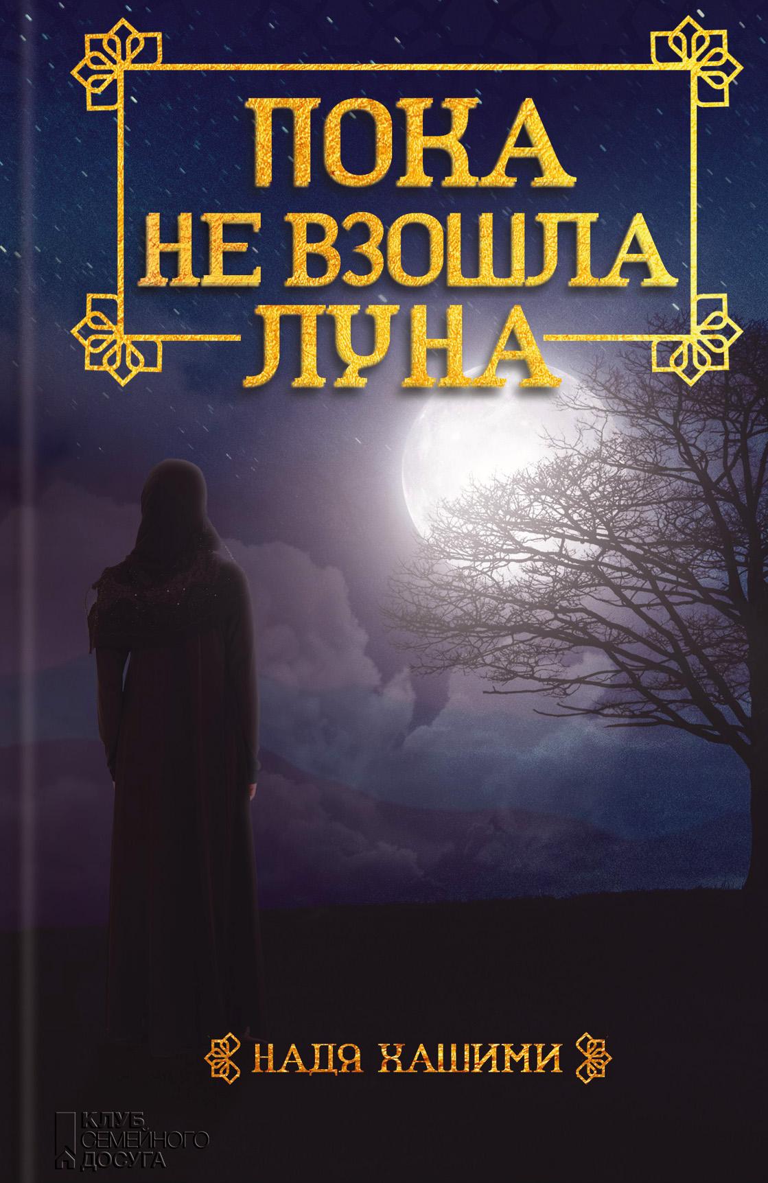 Надя Хашими Пока не взошла луна