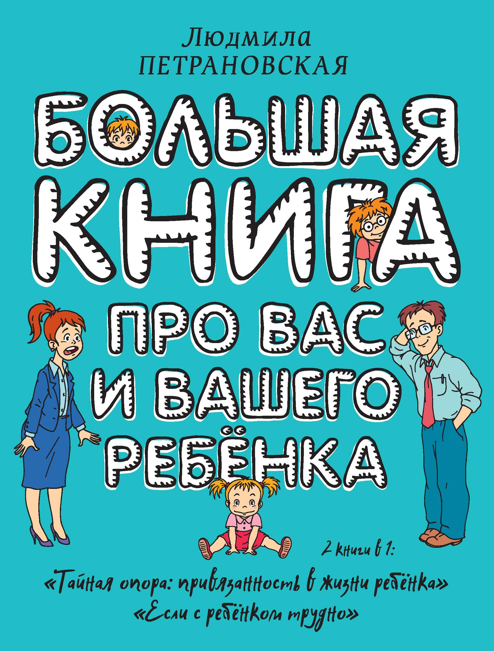Людмила Петрановская Большая книга про вас и вашего ребенка