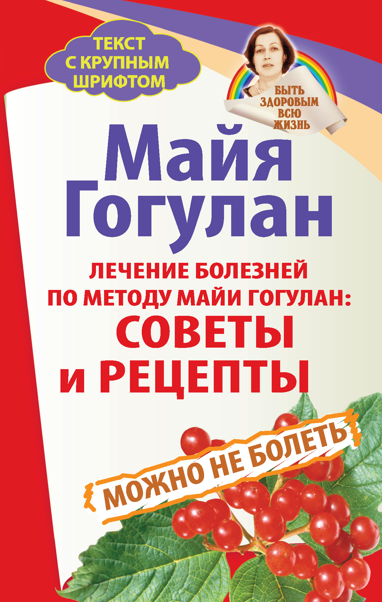 Майя Гогулан Лечение болезней по методу Майи Гогулан: советы и рецепты. Можно не болеть гогулан майя федоровна как ускорить выздоровление личный опыт майи гогулан