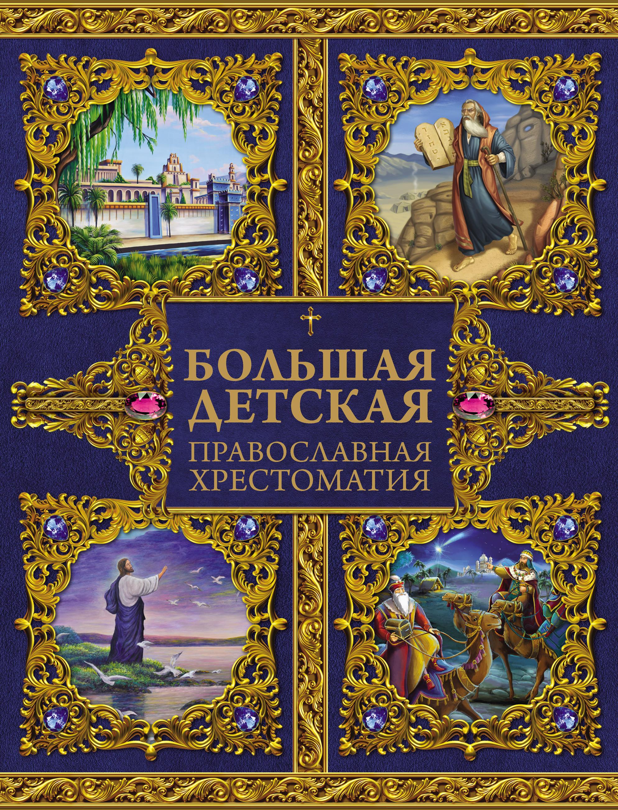 Большая детская православная хрестоматия ( Евгений Захарченко  )