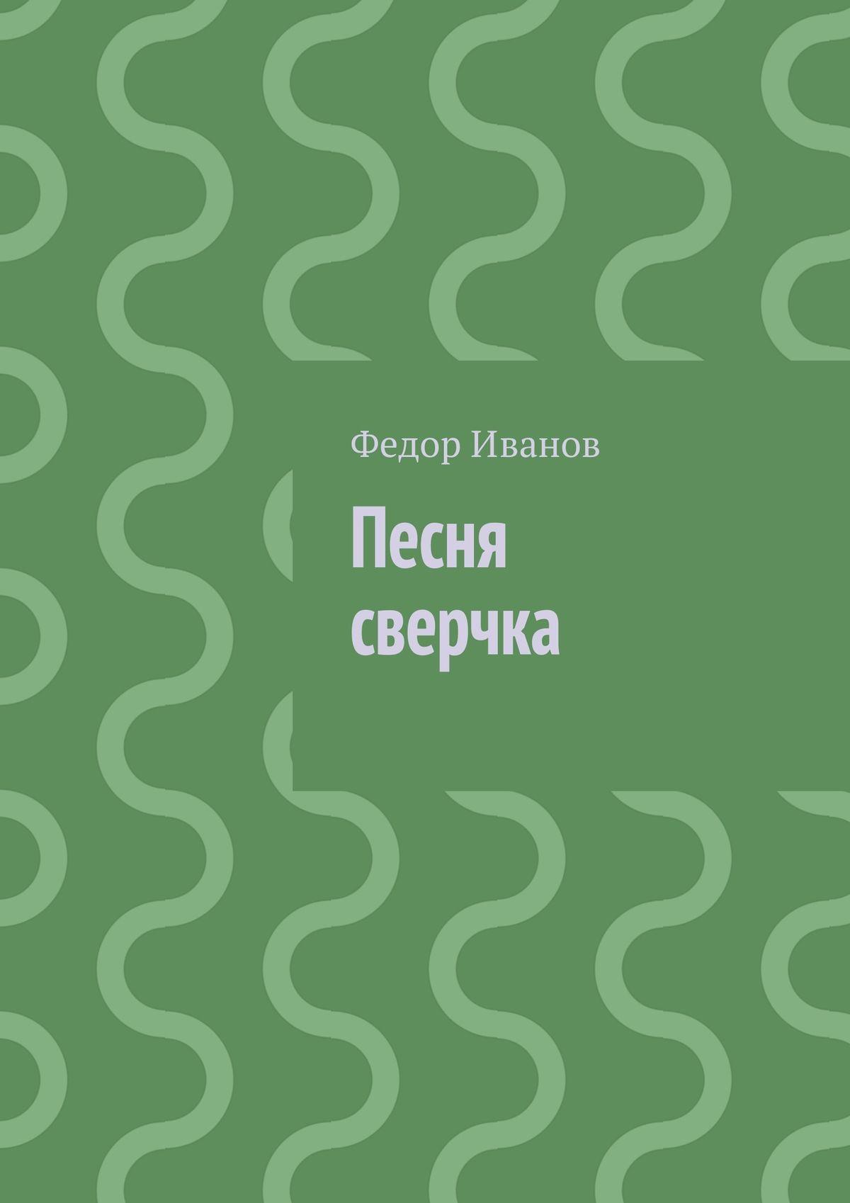 Федор Федорович Иванов Песня сверчка федор федорович иванов николаус