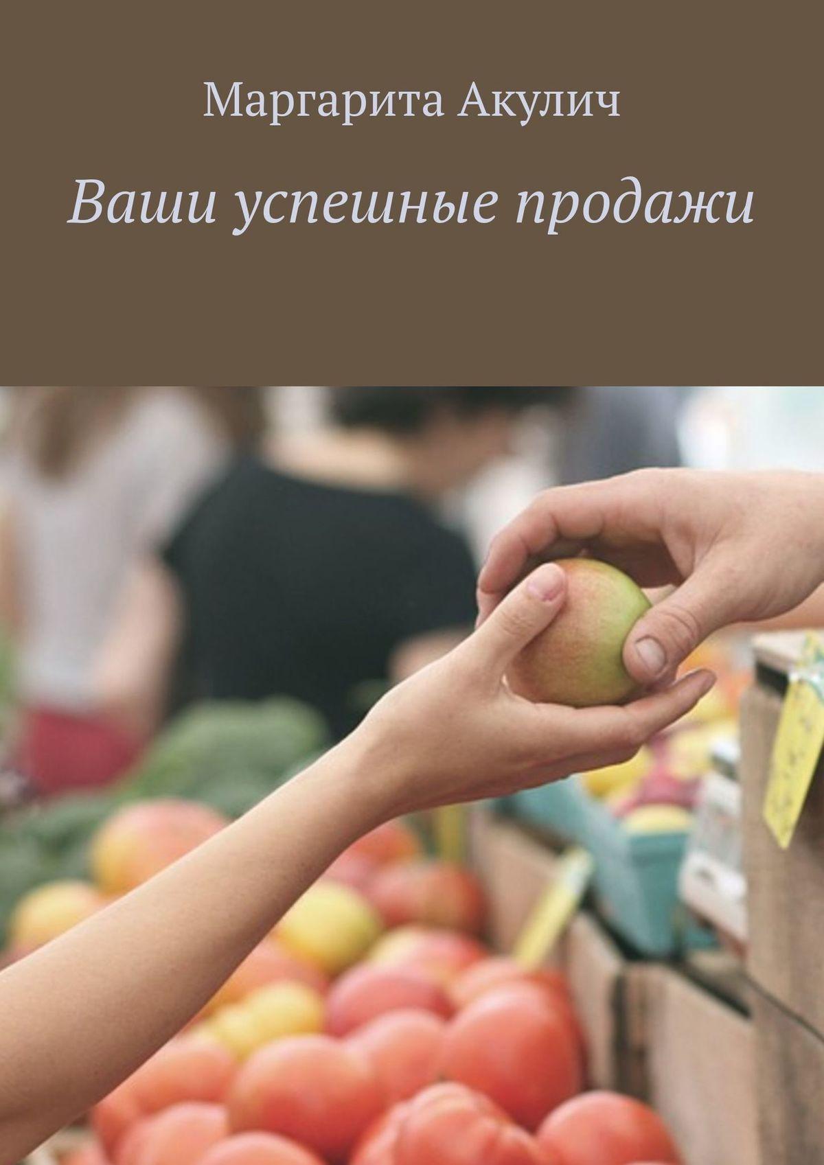 Маргарита Акулич В поисках успешных продаж маргарита васильевна акулич в поисках успешных продаж