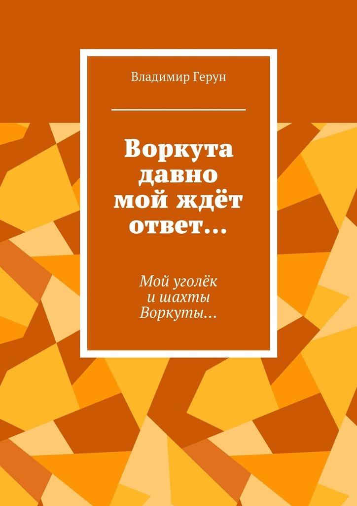 Владимир ерун Воркута давно мой ждёт ответ… Мой уолёк и Воркуты…