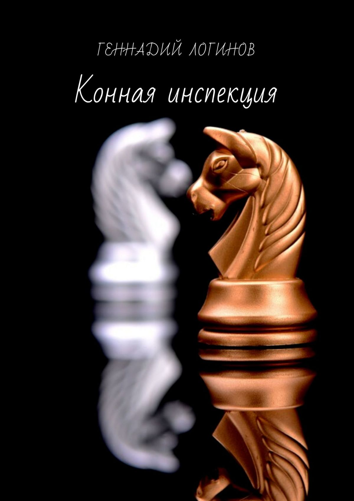 Геннадий Логинов Конная инспекция. История шахматногоконя