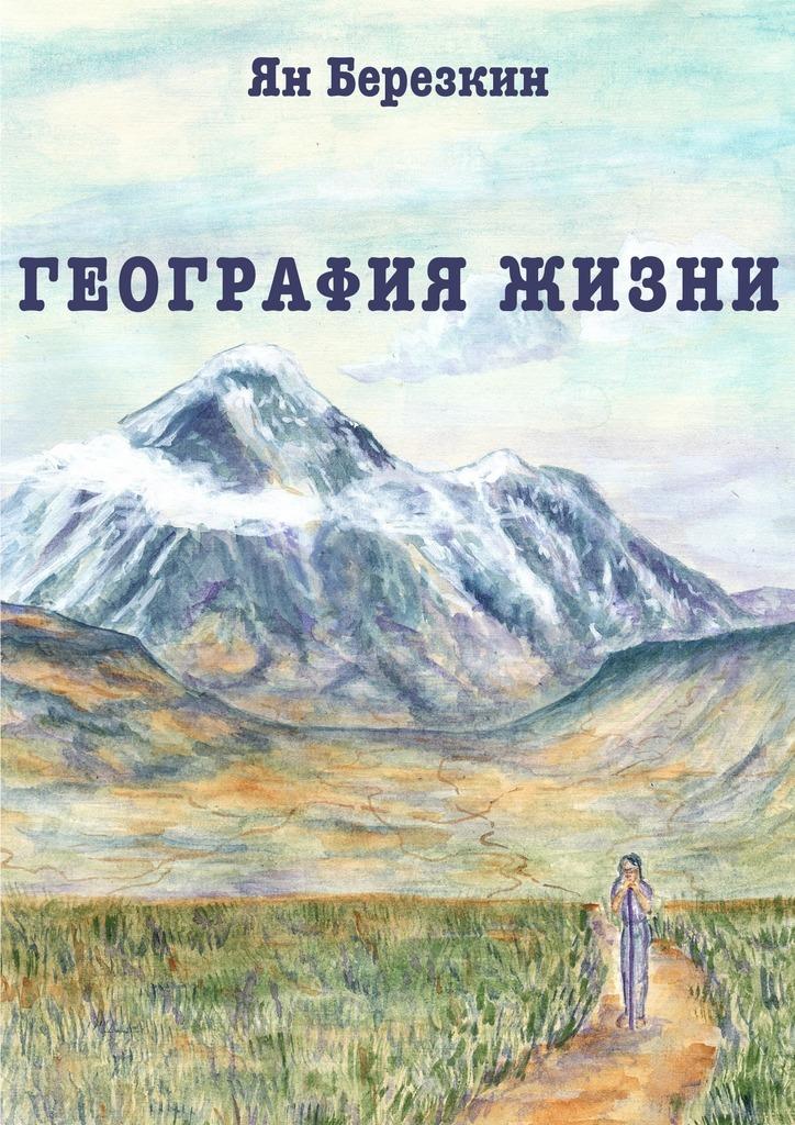 Ян Березкин География жизни. Сборник стихотворений калашникова с источник жизни мой бог совершенный