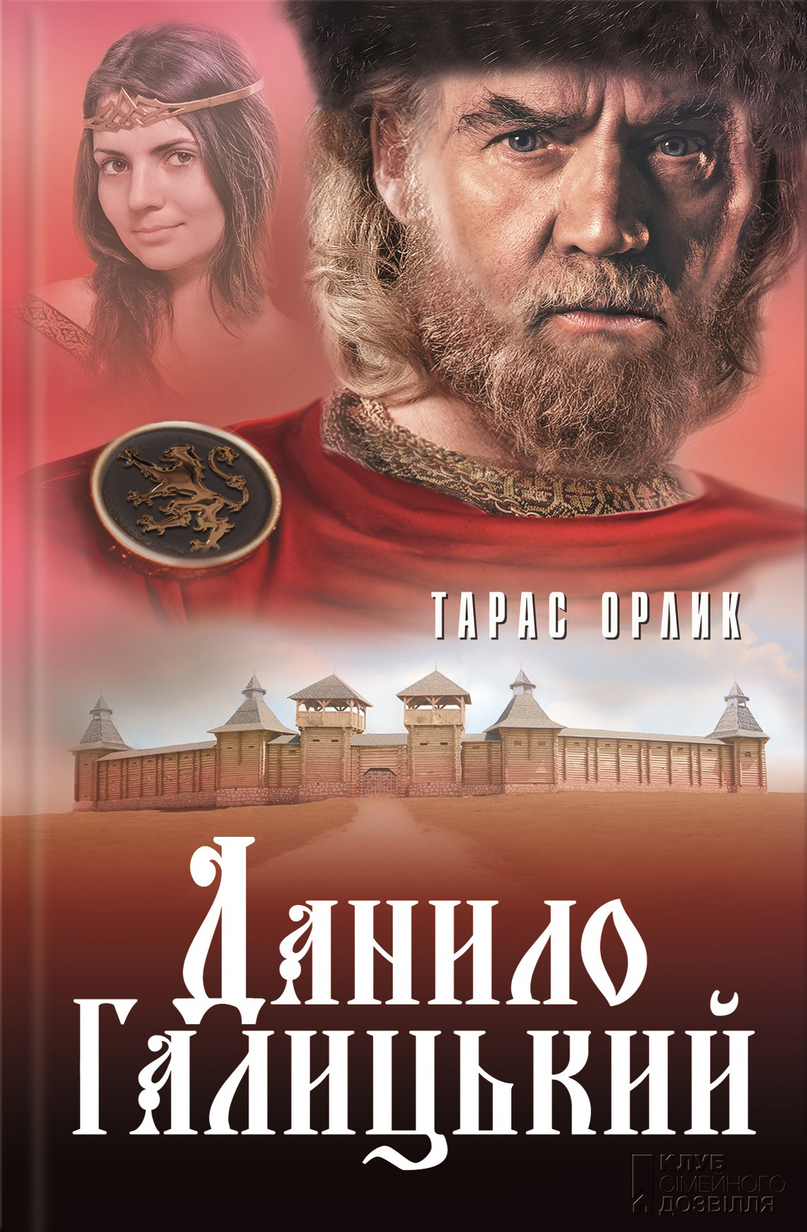 Тарас Орлик Данило Галицький