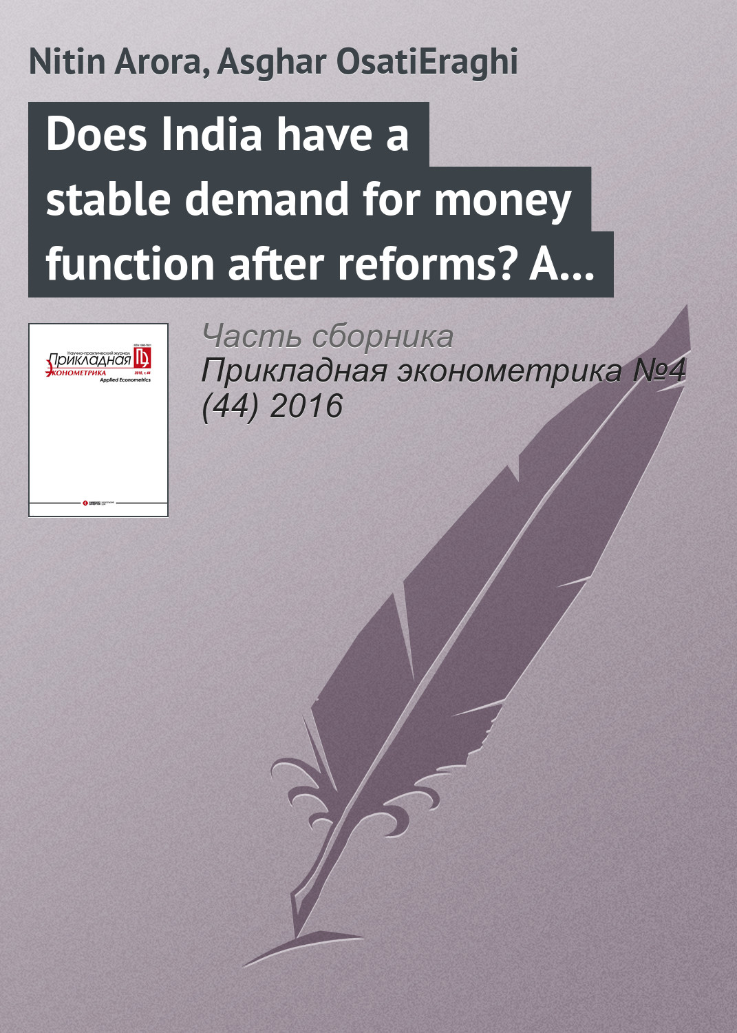 Nitin Arora Does India have a stable demand for money function after reforms? A macroeconometric analysis economic reforms and growth of insurance sector in india