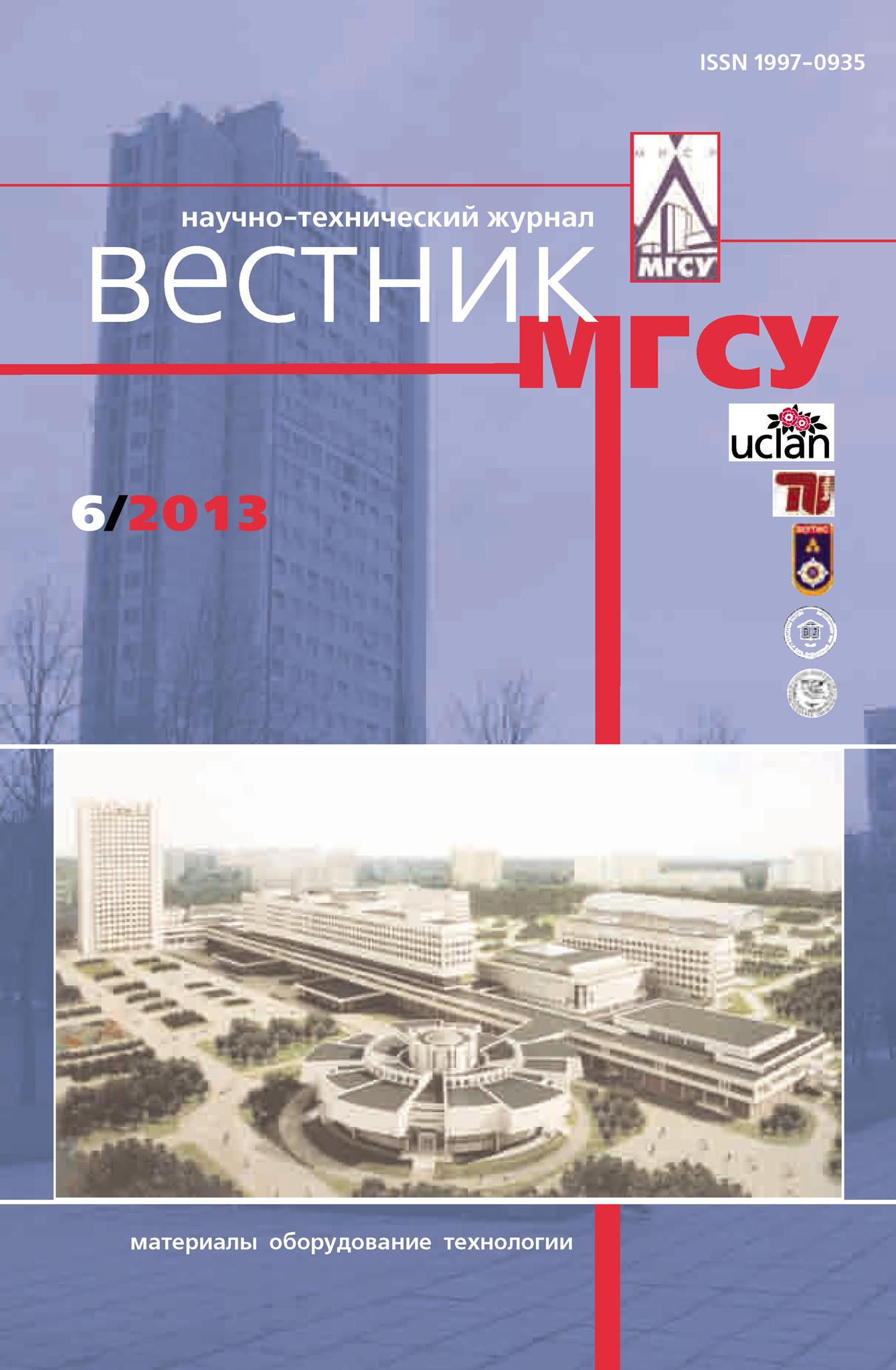 Отсутствует Вестник МГСУ №6 2013 уськов в инновации в строительстве организация и управление