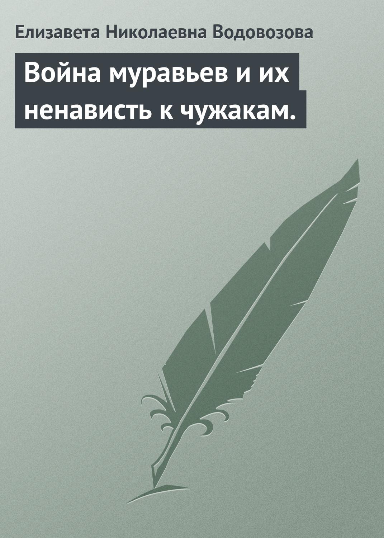 цены Елизавета Водовозова Война муравьев и их ненависть к чужакам.