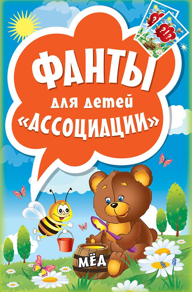 Отсутствует Фанты для детей «Ассоциации» цена