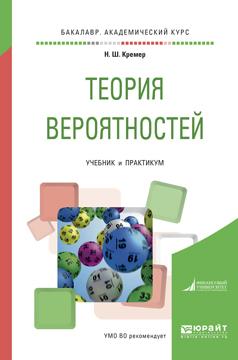 Наум Шевелевич Кремер Теория вероятностей. Учебник и практикум для академического бакалавриата семенчин е теория вероятностей в примерах и задачах