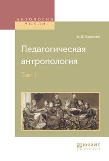Константин Ушинский Педагогическая антропология в 2 т. Том 1