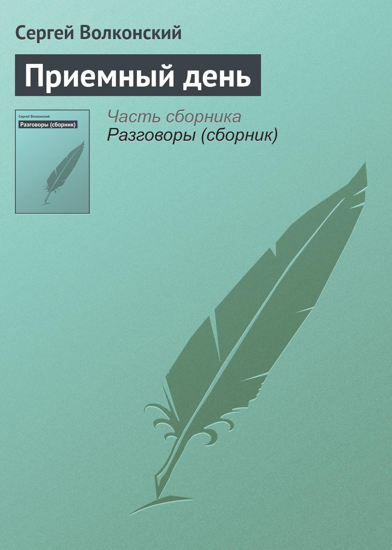 Сергей Волконский Приемный день
