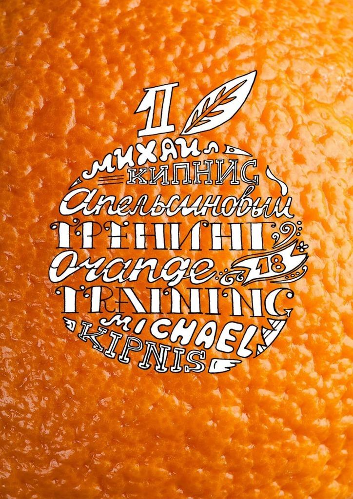 Михаил Кипнис Апельсиновый тренинг 18. Игры и упражнения на знакомство михаил кипнис апельсиновый тренинг 18 игры и упражнения на знакомство