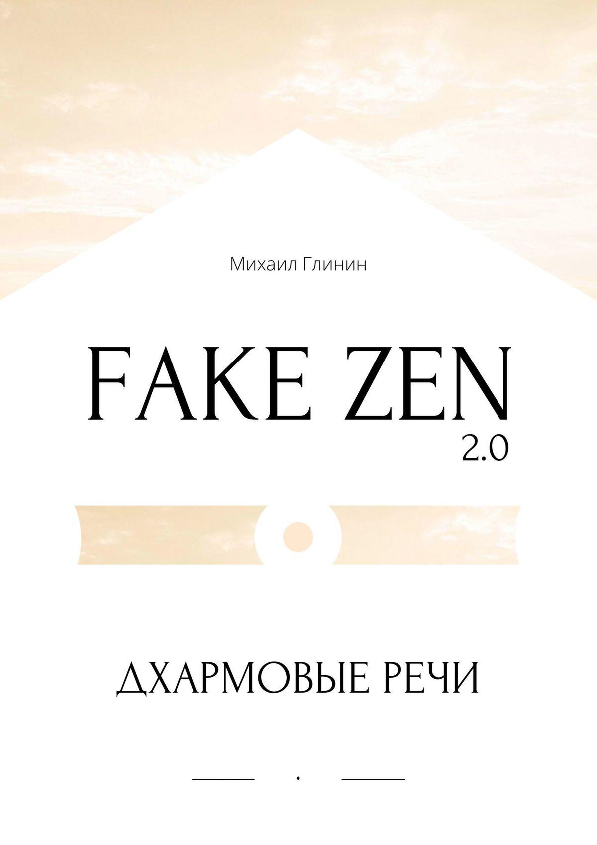 Михаил Глинин Fake Zen 2.0. Дхармовые речи михаил глинин fake zen вводная книга