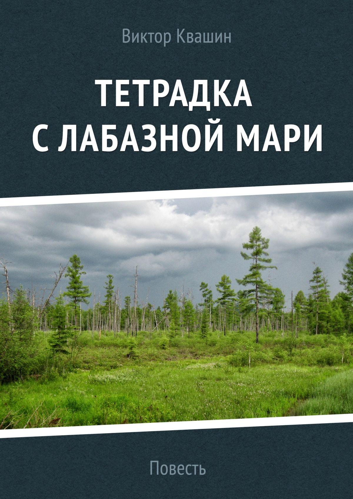 цены на Виктор Квашин Тетрадка с лабазной мари  в интернет-магазинах