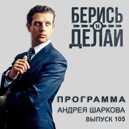 Андрей Шарков IT-решения для классического бизнеса вячеслав семенчук мобильное приложение как инструмент бизнеса isbn 978 5 9614 4778 1