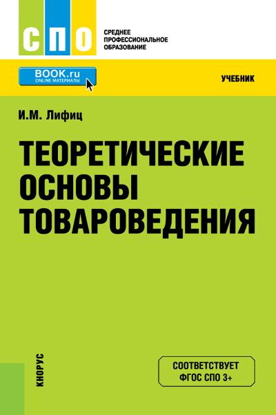 Иосиф Моисеевич Лифиц Теоретические основы товароведения иосиф моисеевич лифиц управление качеством