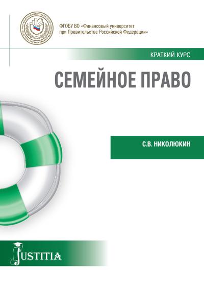 С. В. Николюкин Семейное право тарифный план