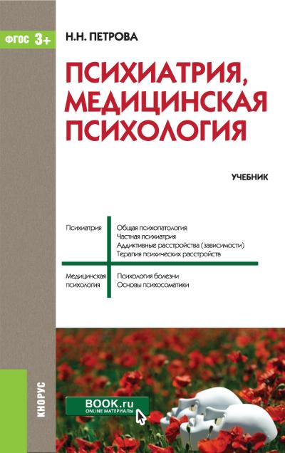 Н. Н. Петрова Психиатрия, медицинская психология