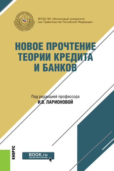 Коллектив авторов Новое прочтение теории кредита и банков и в ларионова новое прочтение теории кредита и банков