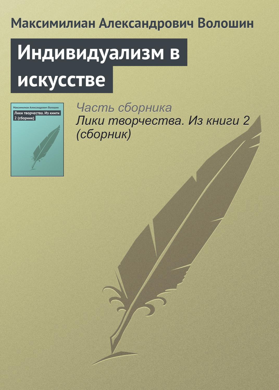 Максимилиан Волошин Индивидуализм в искусстве максимилиан волошин демоны разрушения и закона