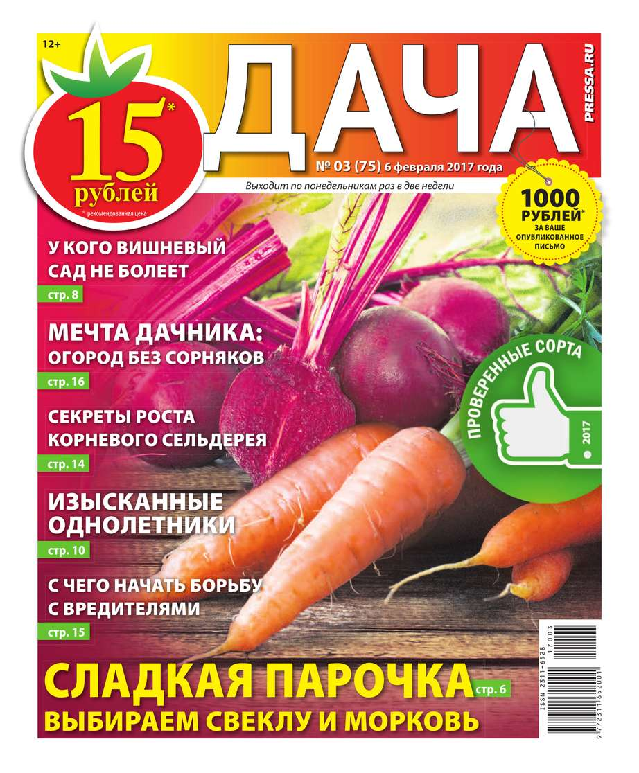 Редакция газеты Дача Pressa.ru Дача Pressa.ru 03-2017 александр левин дача раздора