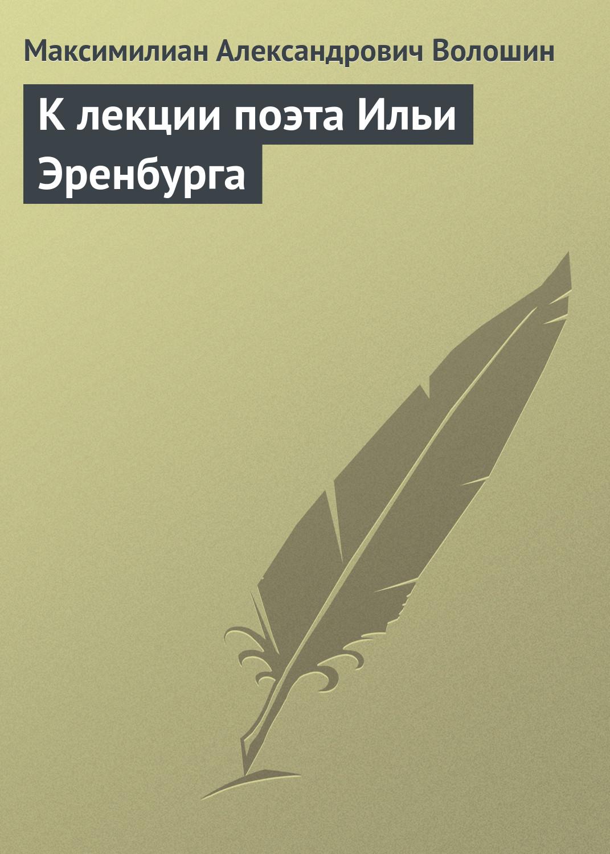 Максимилиан Волошин К лекции поэта Ильи Эренбурга максимилиан волошин к лекции поэта ильи эренбурга