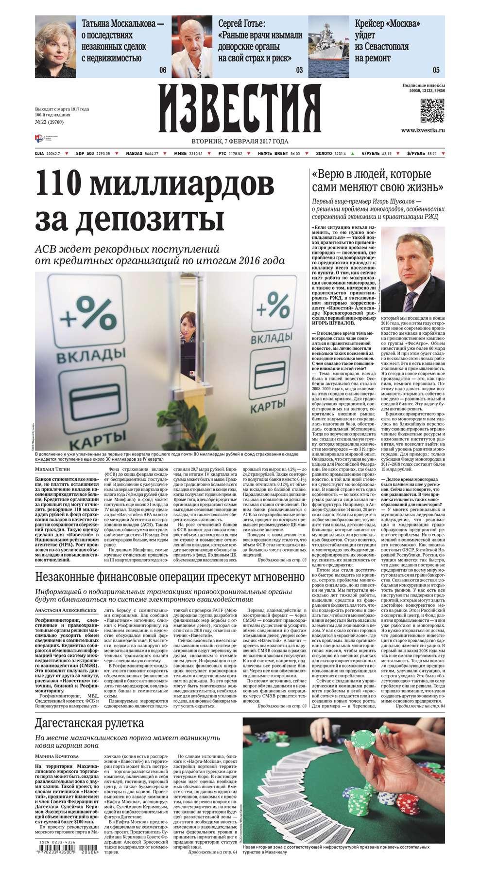 Редакция газеты Известия Известия 22-2017 цена