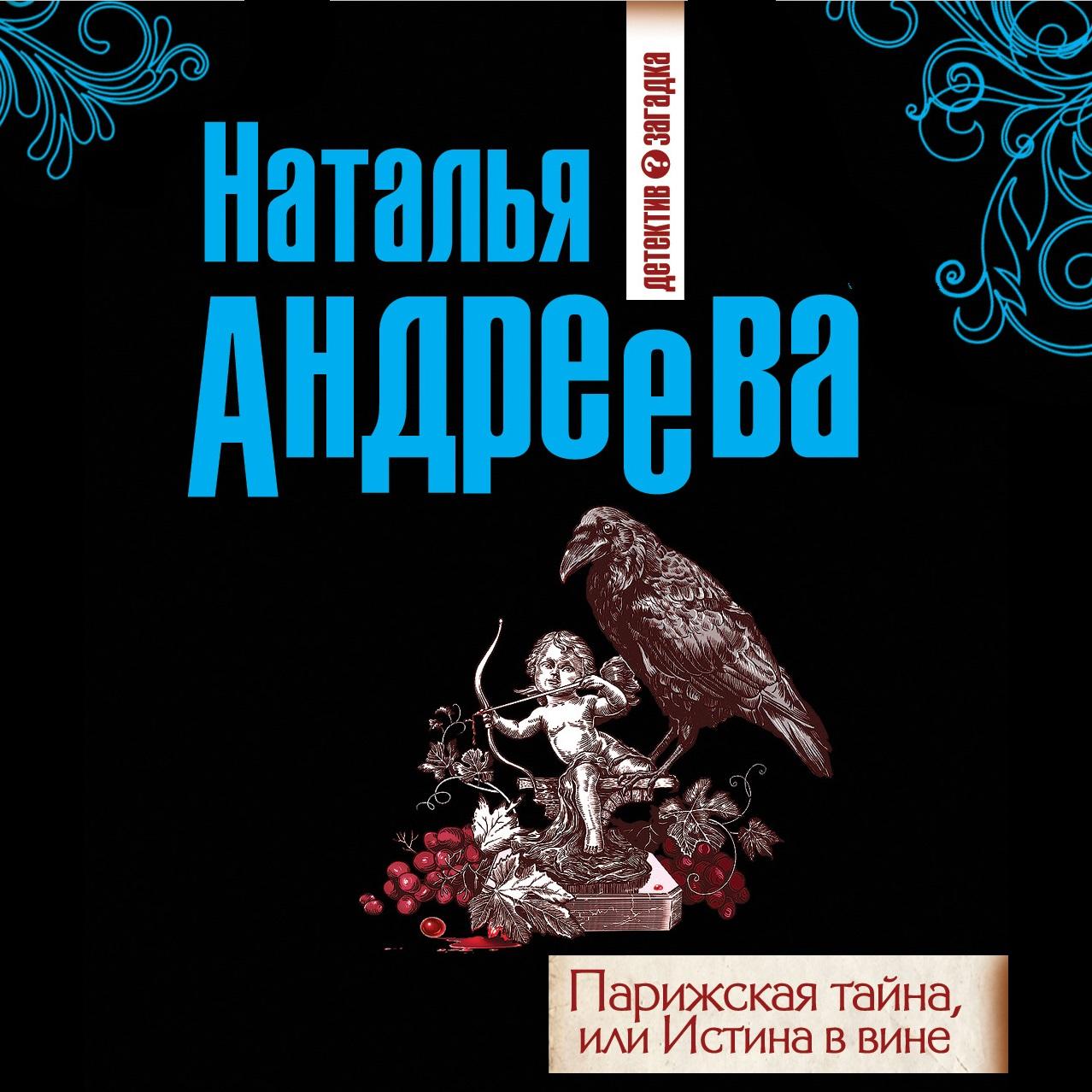 Наталья Андреева Парижская тайна, или Истина в вине андреева н в парижская тайна или истина в вине нить ариадны