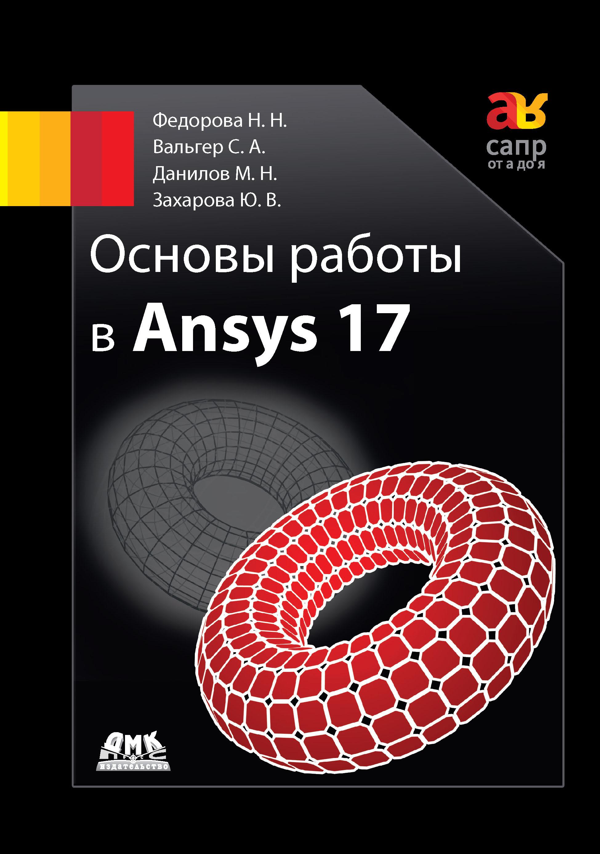 Н. Н. Фёдорова Основы работы в Ansys 17