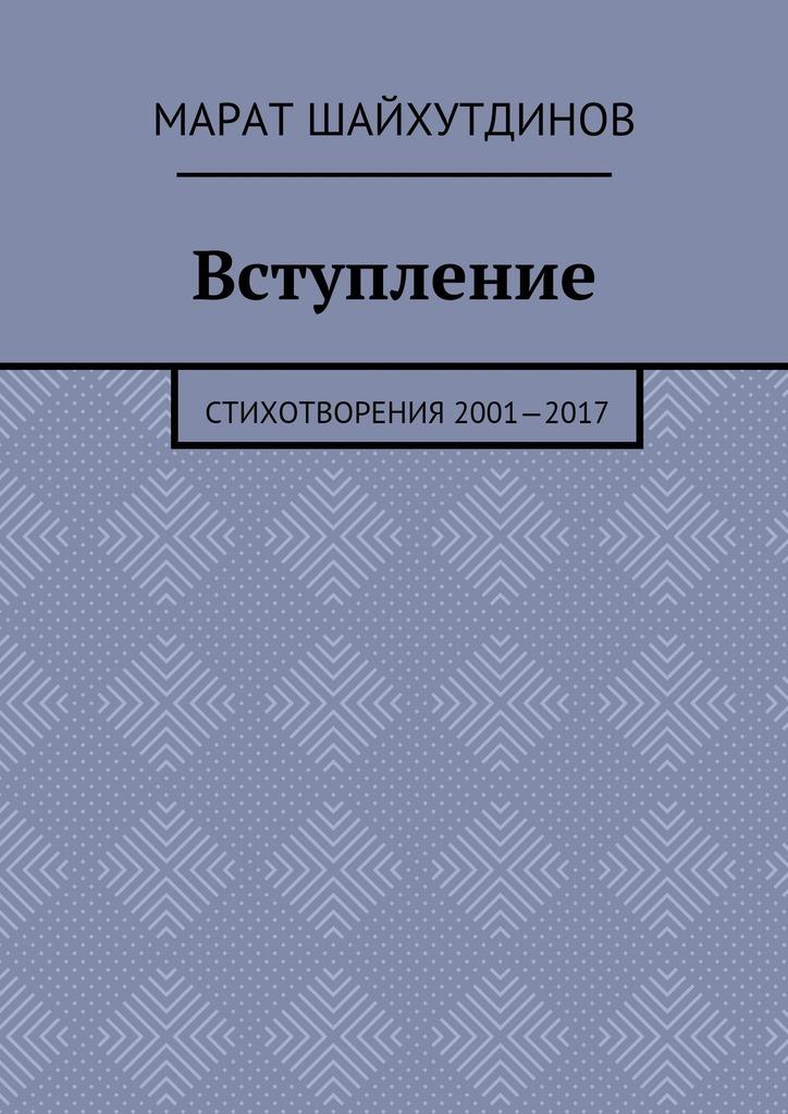 Марат Ринатович Шайхутдинов Вступление. Стихотворения 2001—2017 равновесие стихотворения