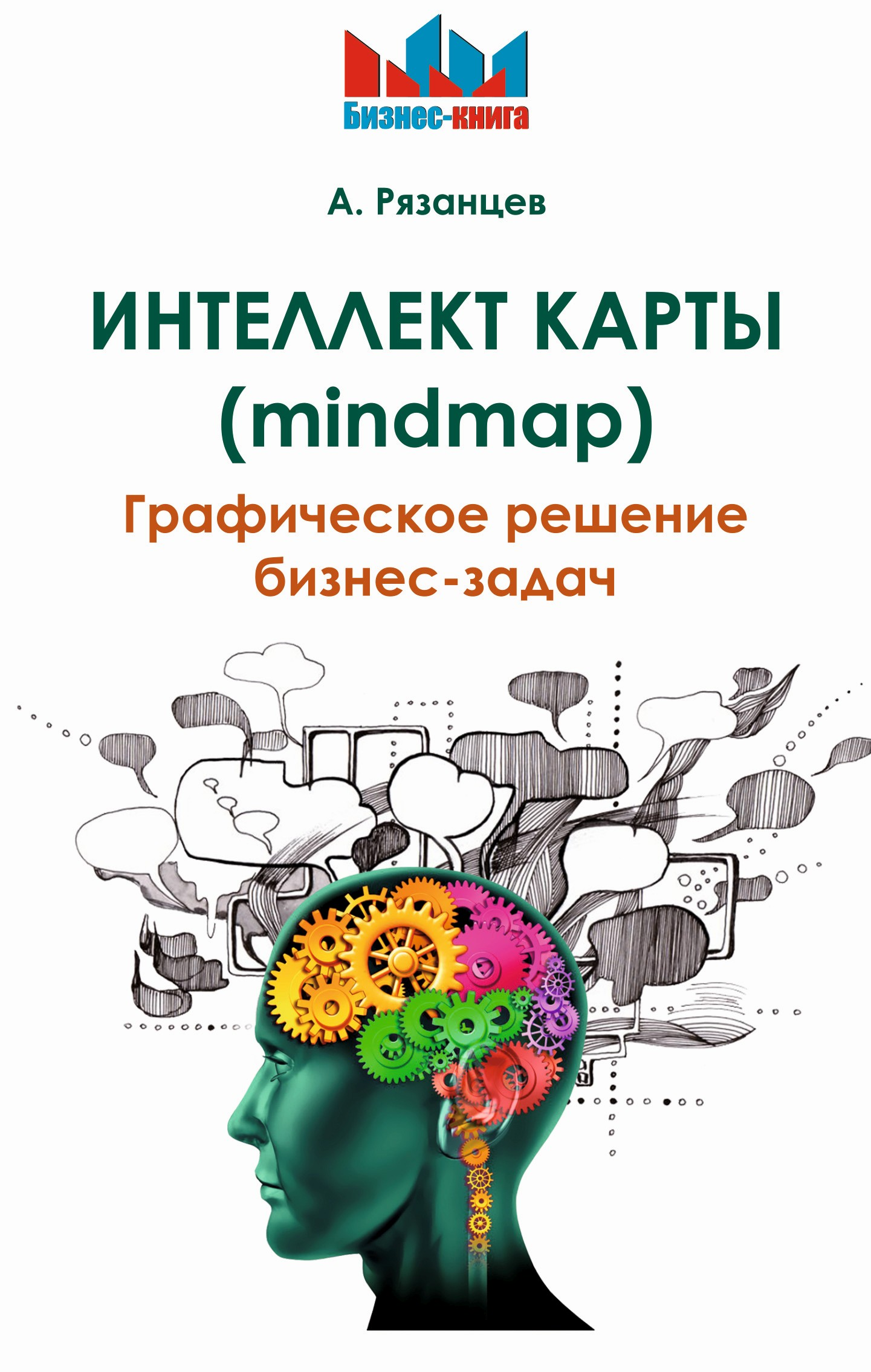 Алексей Рязанцев Интеллект карты (mindmap). Графическое решение бизнес-задач цены онлайн