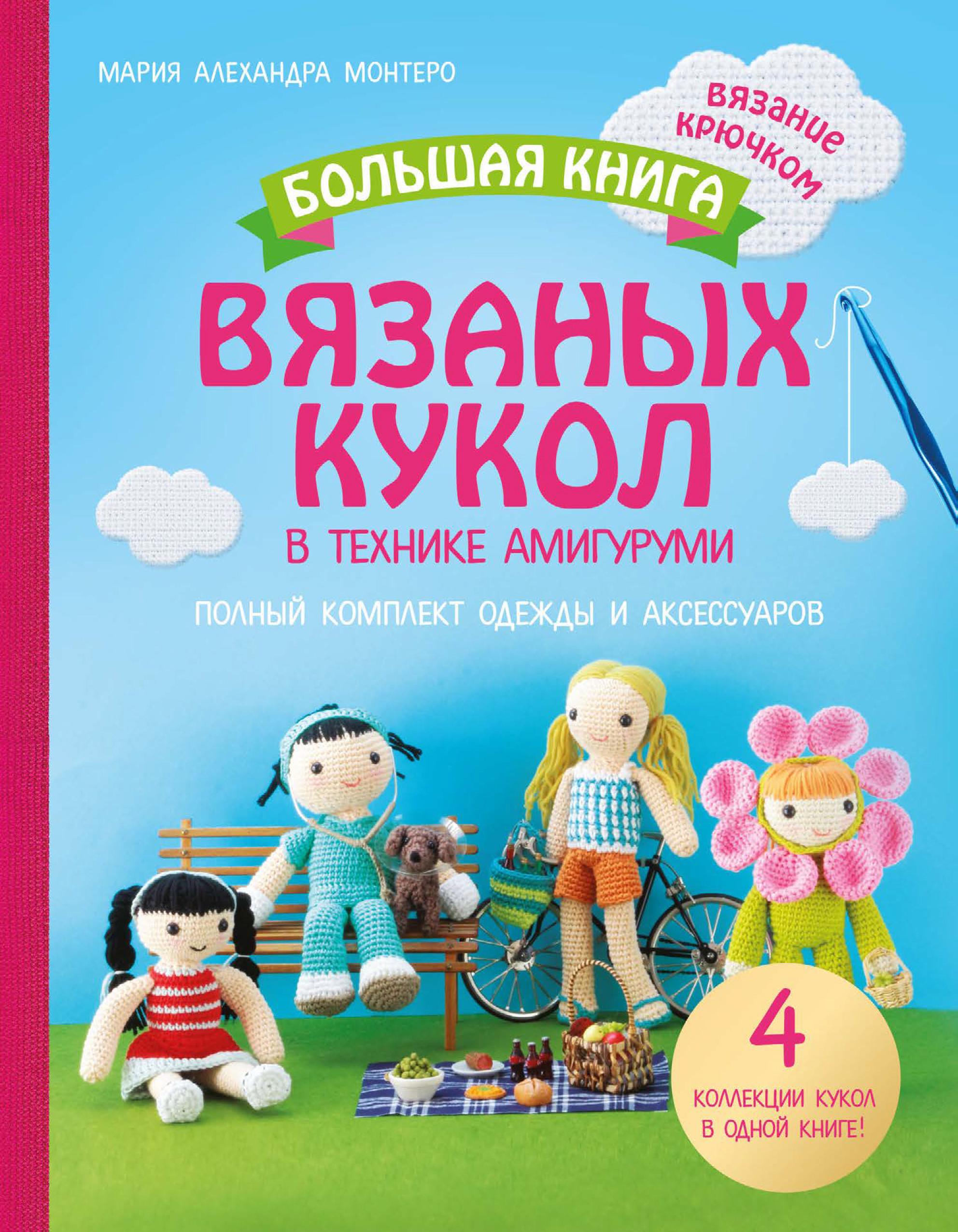 Мария Алехандра Монтеро Большая книга вязаных кукол в технике амигуруми. Полный комплект одежды и аксессуаров соколова о амигуруми мир вязаных игрушек