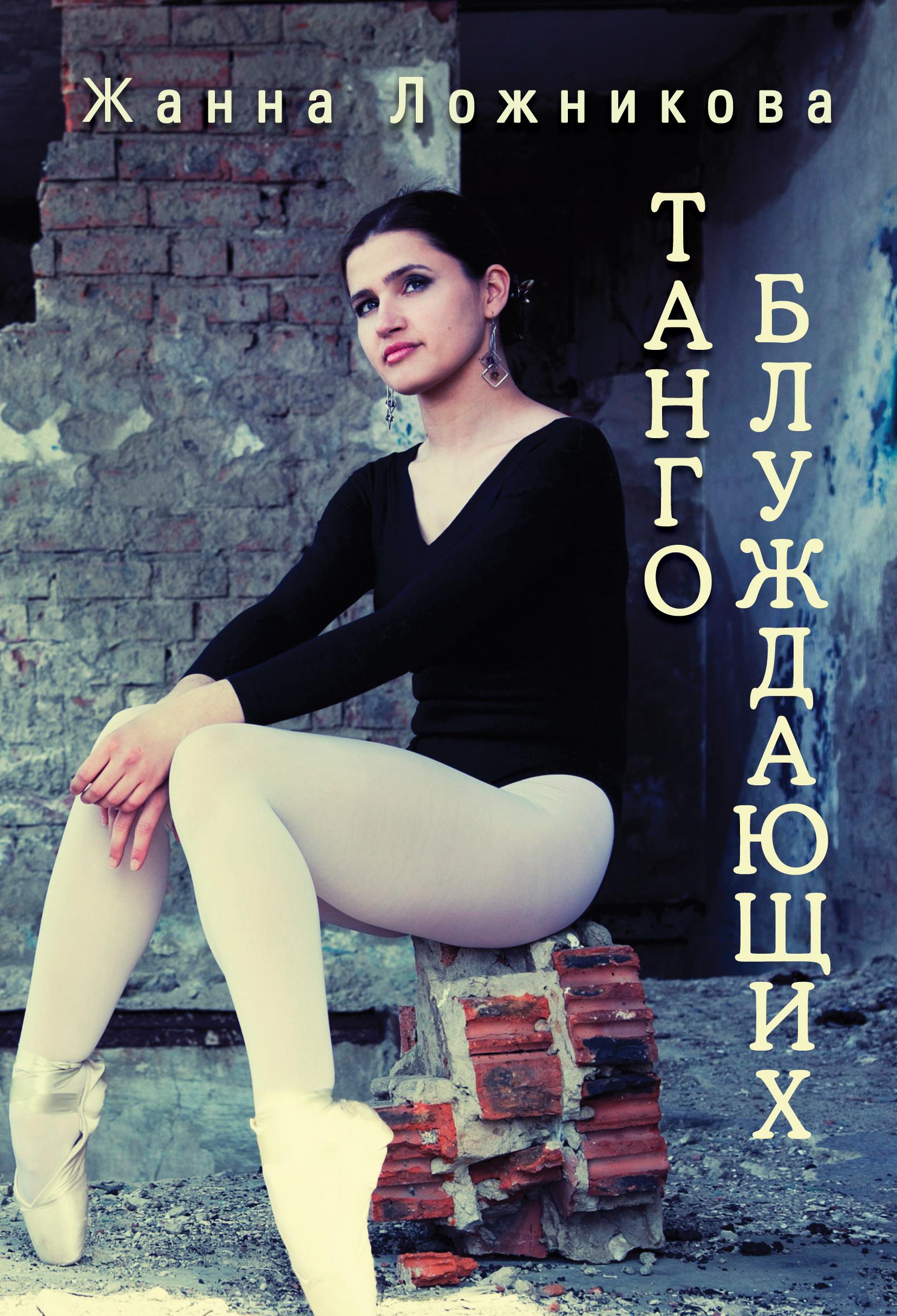 Жанна Ложникова Танго блуждающих (сборник)