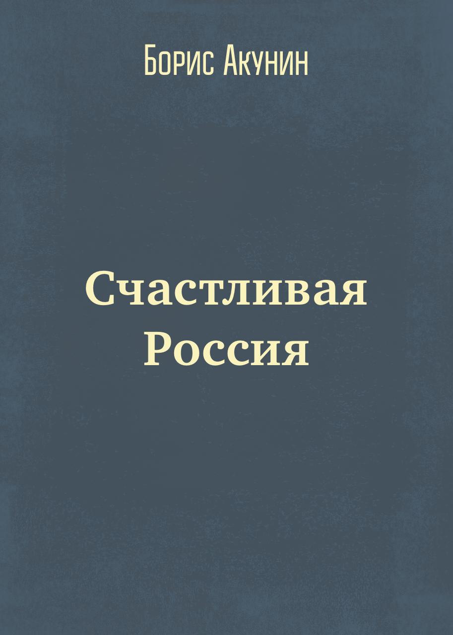 Борис Акунин. Счастливая Россия