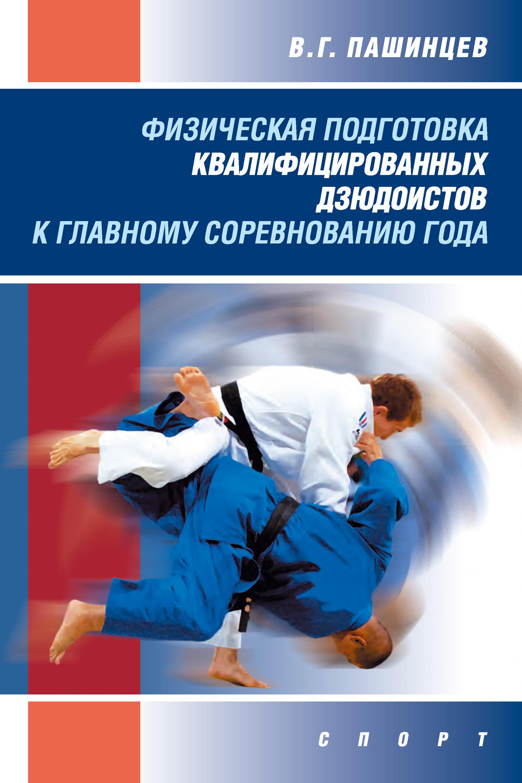 В. Г. Пашинцев Физическая подготовка квалифицированных дзюдоистов к главному соревнованию года