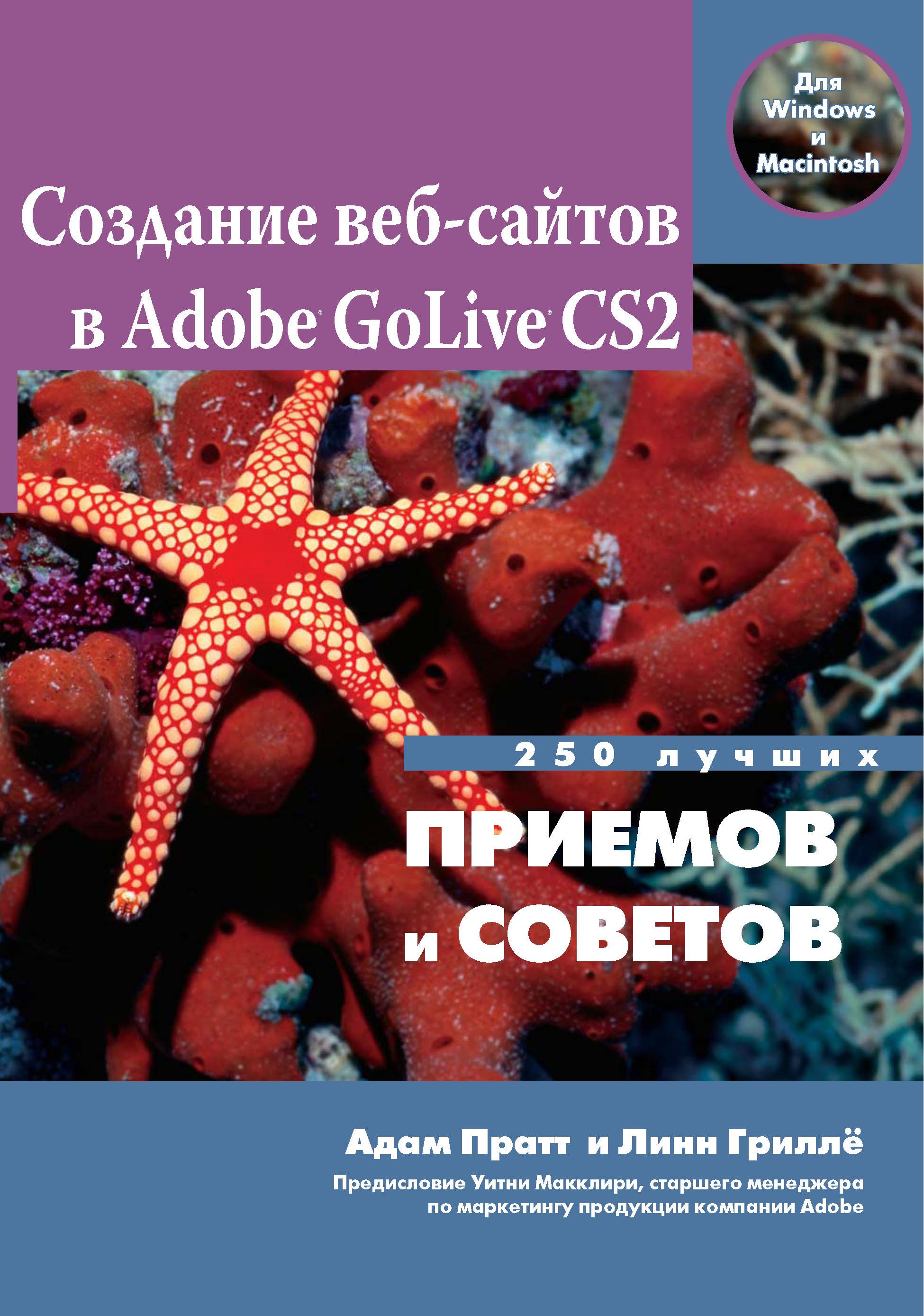 Адам Пратт Создание Web-сайтов в Adobe GoLive CS2. 250 лучших приемов и советов донна л бейкер секреты adobe acrobat 7 150 лучших приемов и советов