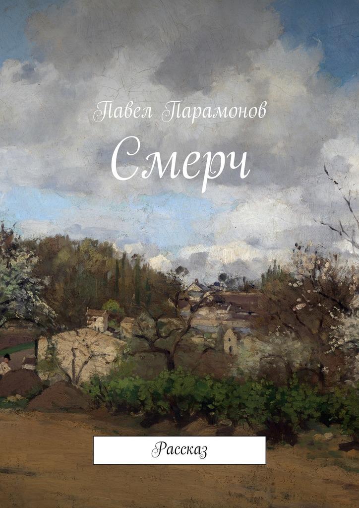 Павел Парамонов Смерч. Рассказ