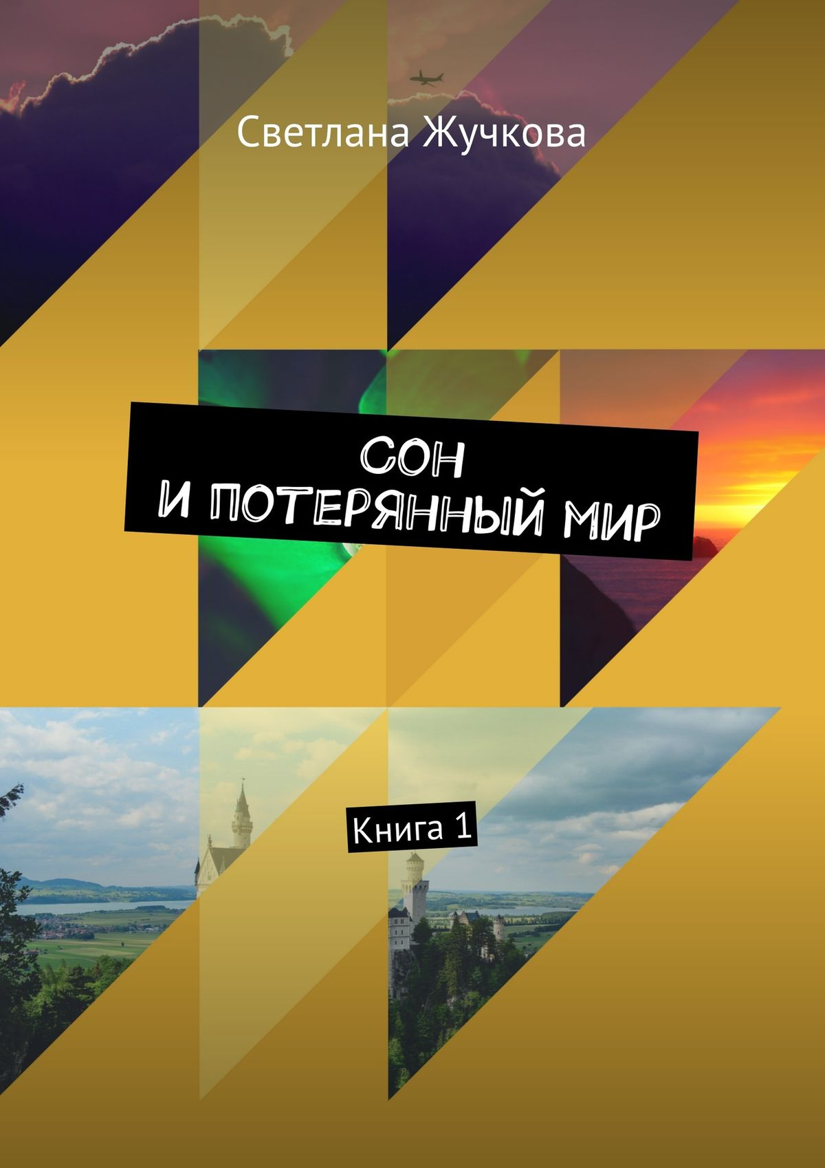 Светлана Андреевна Жучкова Сон ипотерянныймир. Книга 1