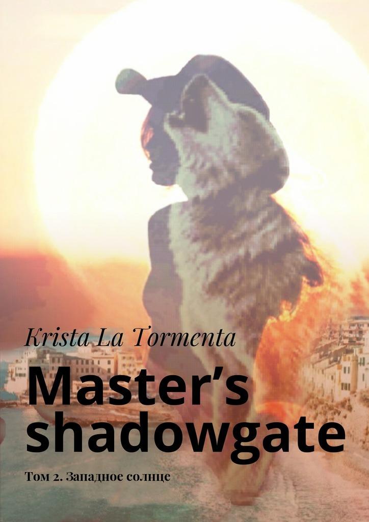 Krista La Tormenta Master's shadowgate. Том 2.Западное солнце krista la tormenta будни хранителя