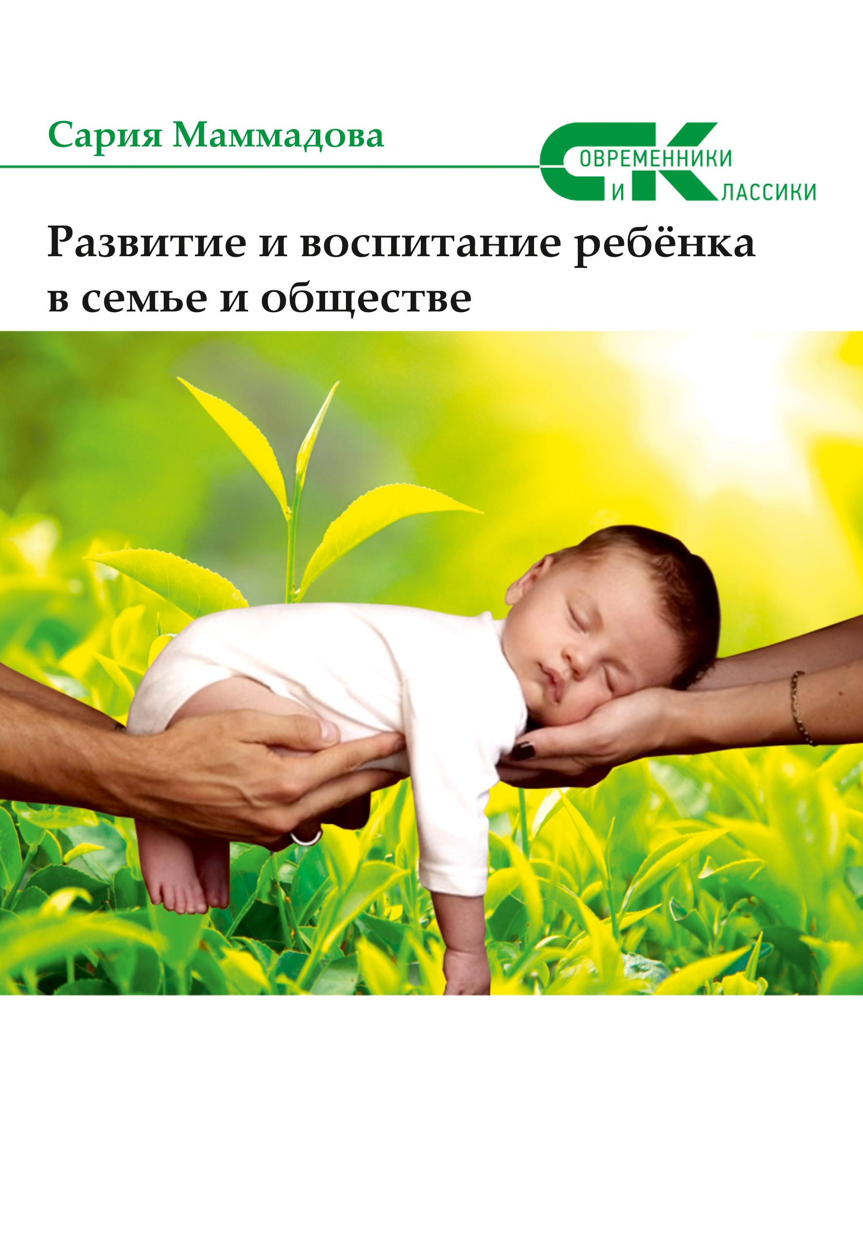 Сария Маммадова Развитие и воспитание ребёнка в семье и обществе