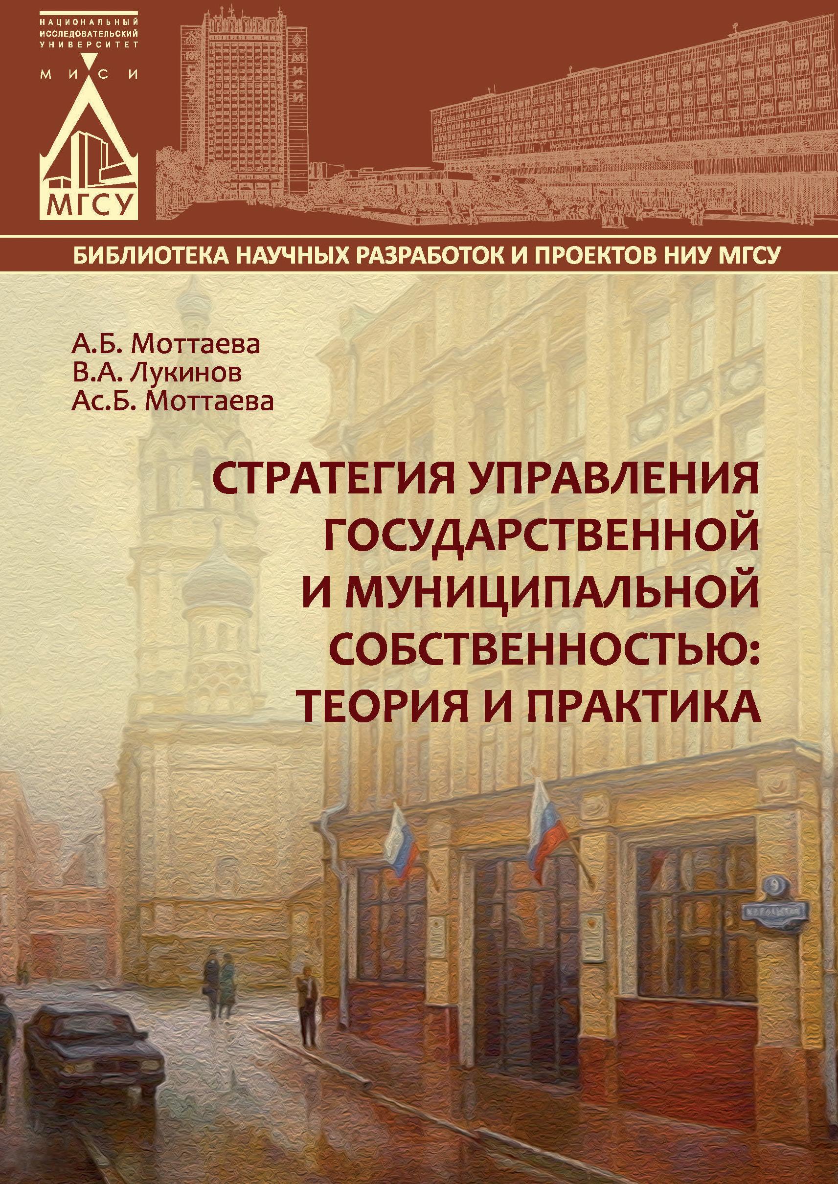 А. Б. Моттаева Стратегия управления государственной и муниципальной собственностью: теория и практика