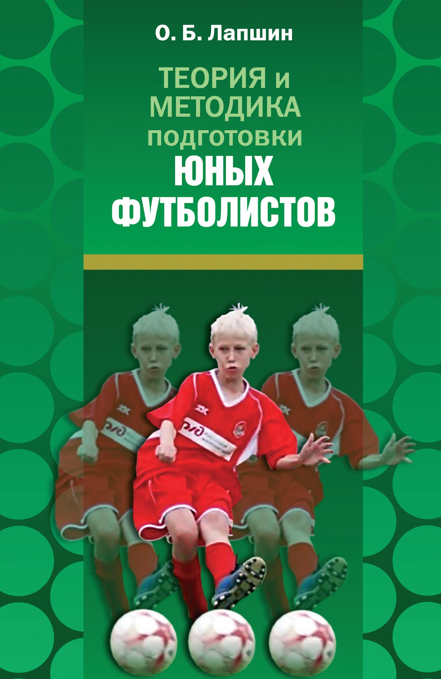 О. Б. Лапшин Теория и методика подготовки юных футболистов все цены