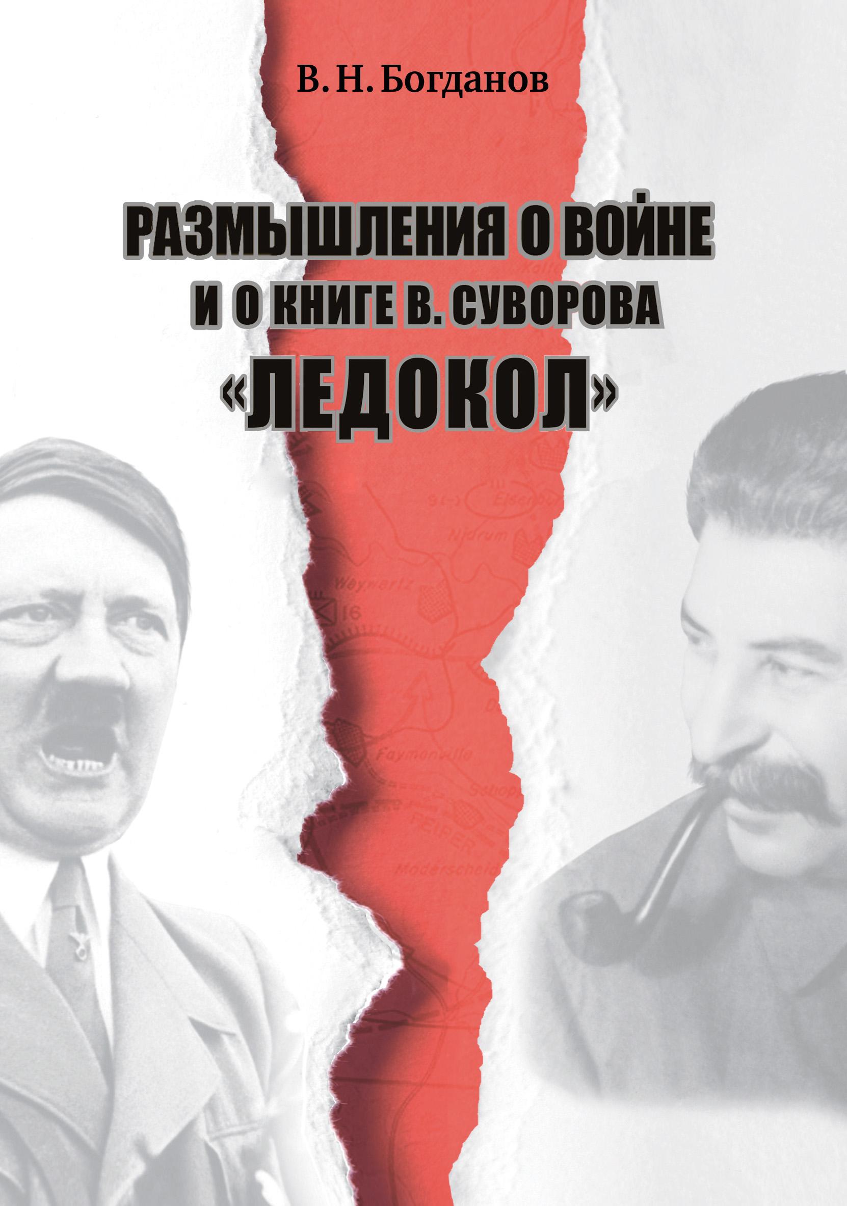 Валентин Богданов Размышления о войне и о книге В.Суворова «Ледокол»